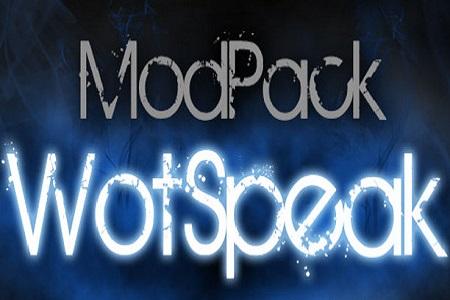 Моды от WotSpeak 1.6.0.5