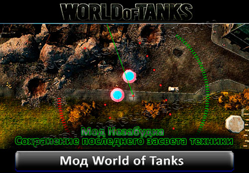 Мод для арты Незабудка для World of tanks 1.8.0.1