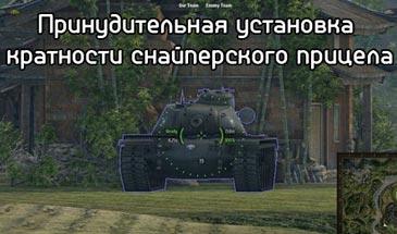 Принудительная установка кратности  снайперского прицела для World of Tanks 1.6.1.0