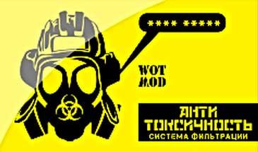 Мод Антитоксичность - удаление спама в ангаре и в игре для World of tanks 1.6.1.4