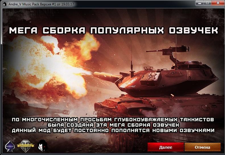 Сборка озвучек от Andre_V для World of tanks 1.6.1.4