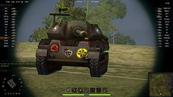 Шкурки Эстета - зоны пробития при наведении на танк для World of tanks 1.5.1.1