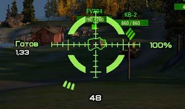 Новые прицелы для 1.5.1.2  - Аркадный, снайперский, сведение