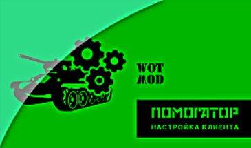 Помогатор - комплексный мод для WOT 1.7.0.2