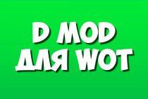 Читерский модпак D Mod для World of Tanks 1.5.1.1