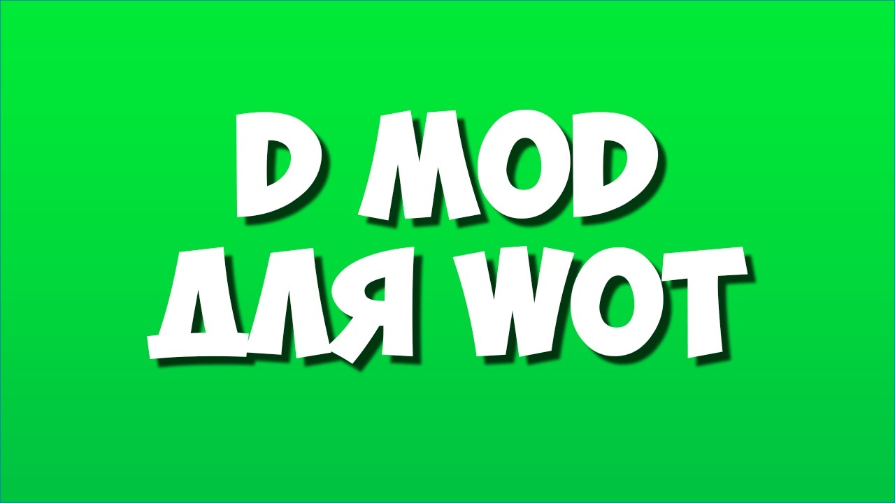 Читерский модпак D Mod для World of Tanks 1.6.0.5
