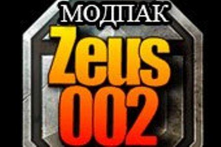 Модпак Zeus002 - лучшие моды от девушки для World of tanks 1.8.0.1