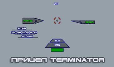 Прицел Терминатор (Terminator) для World of tanks 1.6.1.1