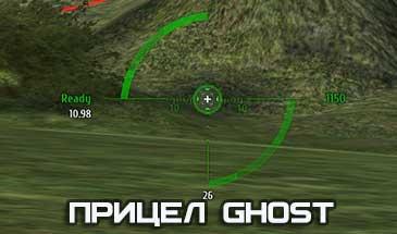 Удобный прицел Ghost для World of Tanks 1.6.1.1