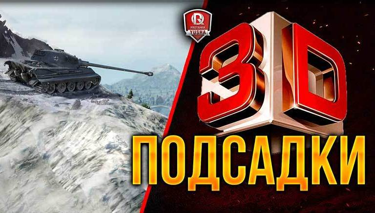 Мод Подсадки 3D для World of Tanks 1.7.0.2
