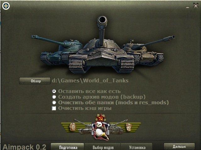 Aim pack - сборка сведений прицела для World of tanks 1.6.1.4