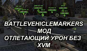 Мод BVM - отлетающий урон без XVM для World of Tanks 1.6.1.4