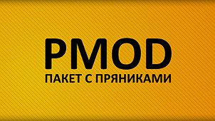 PMOD - комплексный мод WoT 1.8.0.1