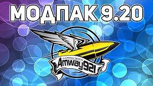 Моды от Amway921 для WOT 1.7.0.2