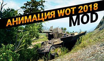 Мод Новая анимация танков для World of Tanks 1.7.0.2