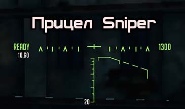 "Прицел ""Sniper"" для World of Tanks 1.6.1.3"