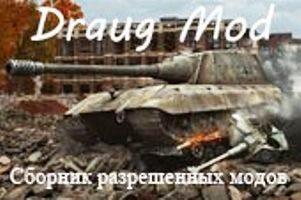 Сборник разрешенных модов Draug Mod для World of tanks 1.7.0.2