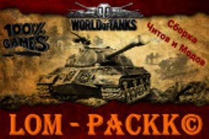 Lom - Packk© | Читы и моды для World of tanks 1.5.1.2
