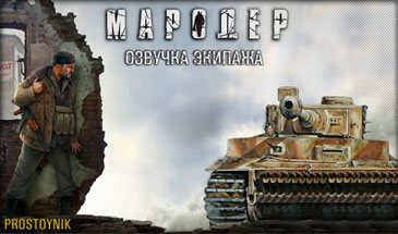 Озвучка из игры Мародер для World of Tanks 1.6.1.4