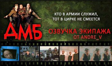 """Озвучка экипажа из фильма """"ДМБ"""" для WOT 1.6.1.3"""