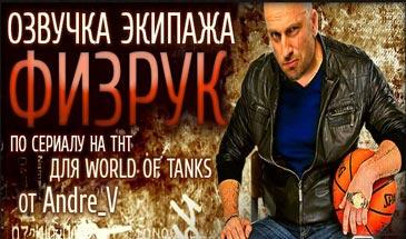 """Озвучка экипажа из комедийного сериала """"Физрук"""" для WOT 1.6.0.0"""