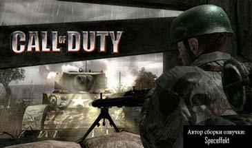 Озвучка экипажа из Call Of Duty для World of Tanks 1.8.0.1