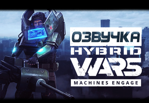 Озвучка из Hybrid Wars для World of Tanks 1.8.0.1
