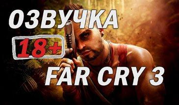 Озвучка из игры Far Cry 3 для WOT 1.6.0.7 (только для совершеннолетних)