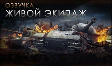 """Озвучка """"Живой экипаж"""" - переговоры союзников для World of Tanks 1.6.1.4"""