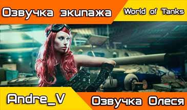 Женская украинская озвучка Олеся для WOT 1.5.1.2