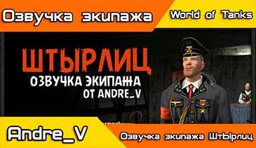 Озвучка экипажа ШтЫрлиц для World Of Tanks 1.6.1.1