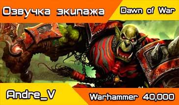 """Озвучка из игры """"Warhammer 40 000"""" (Орки, Сестры Битвы и Хаос) для WOT 1.7.1.2"""