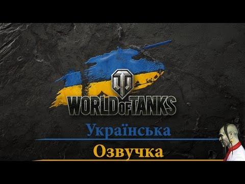 Украинская озвучка для World of Tanks 1.5.1.2
