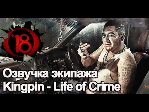 Озвучка из игры Kingpin Life of Crime (18+) для World Of Tanks 1.8.0.1