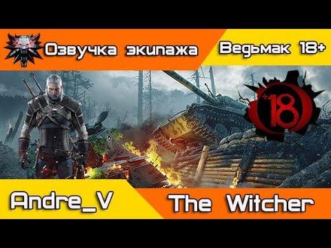 Озвучка экипажа Ведьмак 18+ для WOT 1.6.1.4