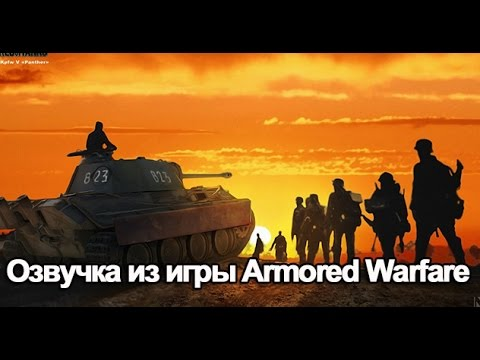 Озвучка из игры Armored Warfare для World of Tanks 1.7.0.0