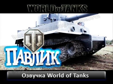 Наркоман Павлик (озвучка) для World of Tanks 1.6.1.1