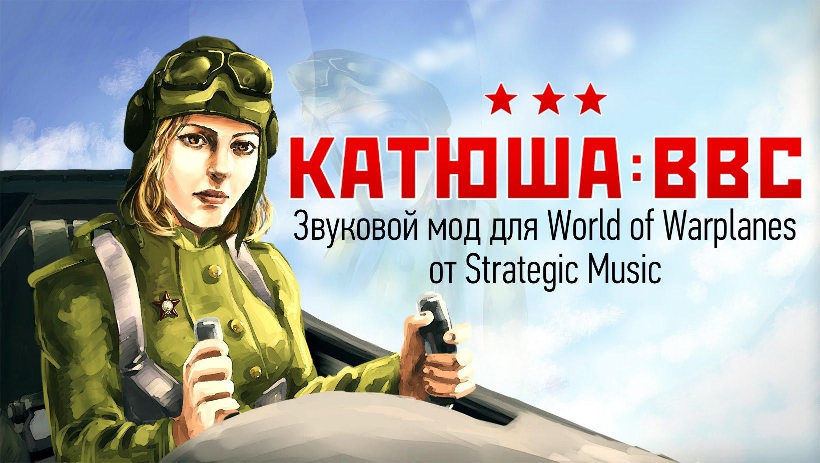 "Женская озвучка ""Катюша"" от Strategic Music для World of Tanks 1.5.1.2"
