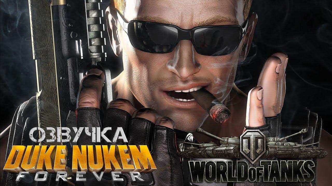 Русская озвучка Duke Nukem (Дюк Нюкем) для WOT 1.7.1.2