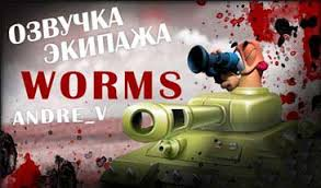 "Озвучка экипажа ""Червячки"" для World of Tanks 1.5.1.2"