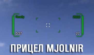 Набор прицелов Мьельнир (Mjolnir) Молот Тора для WOT 1.8.0.1
