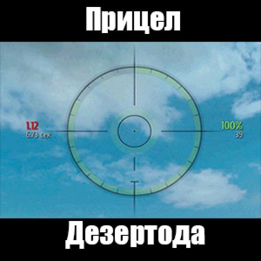 Прицел Desertoda для World of Tanks 1.5.1.2