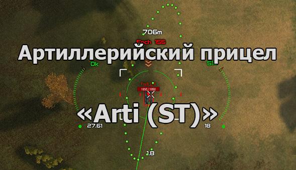 "Прицел Артиллерийский ""Arti (ST)"" для WOT 1.7.0.2"