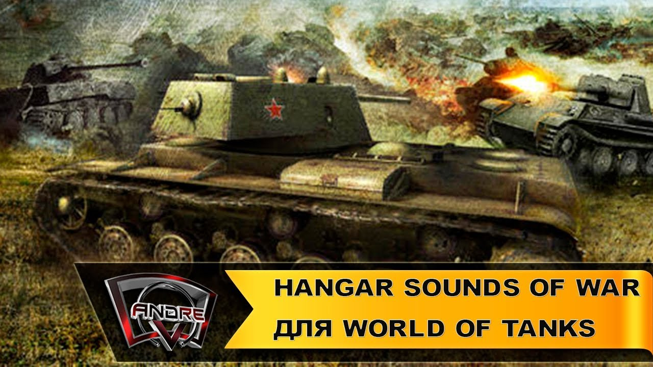 Музыка в ангаре Sounds of War для World of Tanks 1.6.1.1