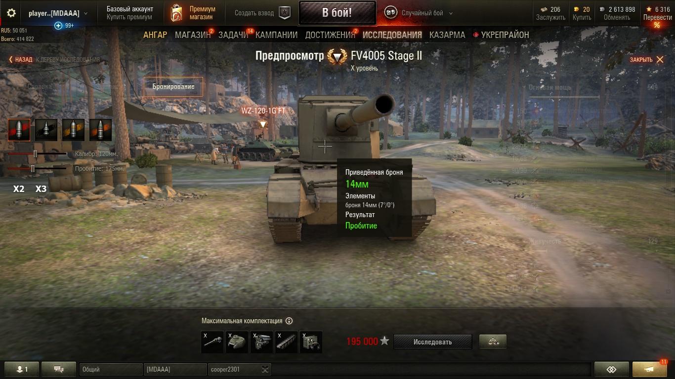 Просмотр брони танков в ангаре для World of tanks 1.7.0.2