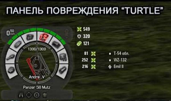 Дамаг панель Turtle для World of Tanks 1.6.1.1