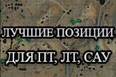 Лучшие позиции для ПТ-САУ, арты и легких танков на всех картах 1.5.1.2