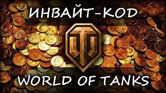 Инвайт-код для WOT на сентябрь 2018 [7 дней према, 500 голды и премиум танк Т-127]