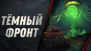 Хеллоуин в World of Tanks 2018, ивент «Темный фронт»