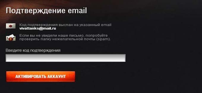 Не приходит письмо с подтверждением регистрации WOT